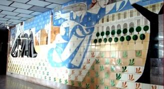 Marta Arjona / Hipólito Hidalgo de Caviedes Historia del hospital Reina Mercedes desde su fundación, 1958 Azulejos 2,44 x 13,95 m Hospital Comandante Manuel Fajardo Nueva de Hospitales y Zapata, El Vedado