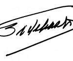 Firma-de-Fidel-25-de-septiembre-de-2014-150x125