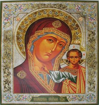 Nuestra Señora de Kazán